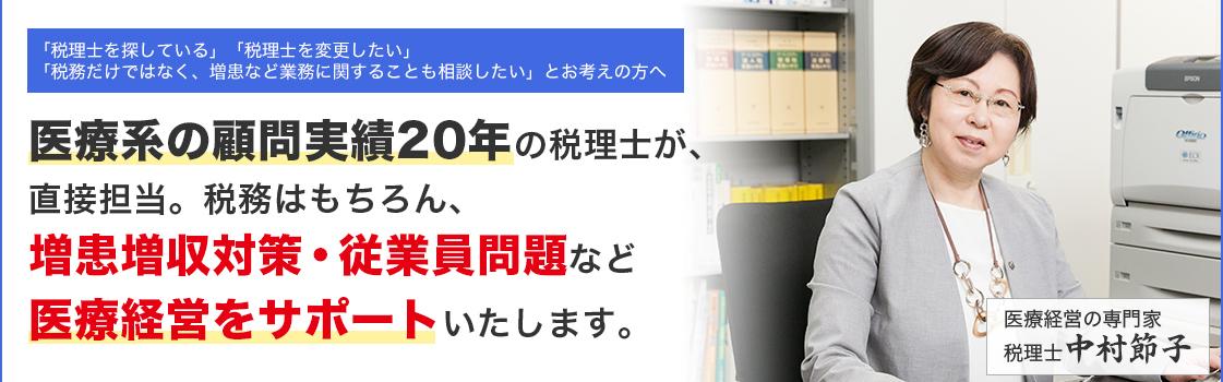 大阪の医療系税理士なら、中村会計事務所